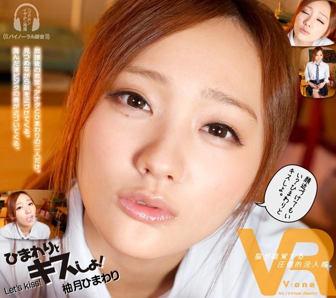 VOVR-031 【VR】柚月ひまわり ひまわりとキスしょ!-JAVHOO